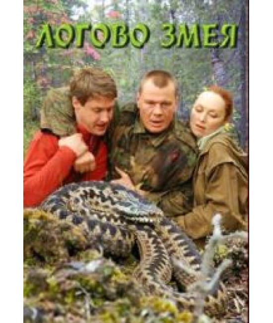 Логово Змея [1 DVD]