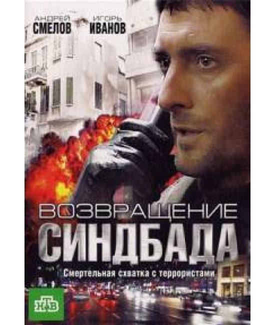 Возвращение Синдбада [1 DVD]