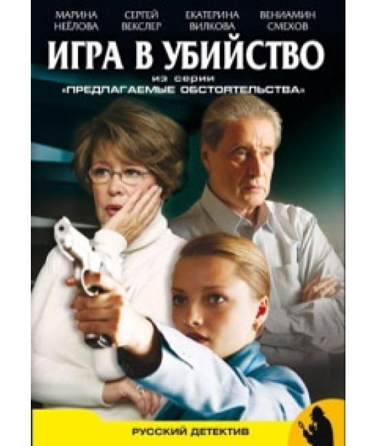 Предлагаемые обстоятельства  [1 DVD]