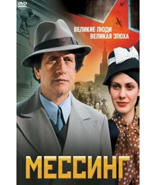 Вольф Мессинг [1 DVD]