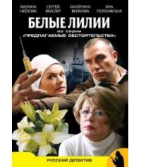Предлагаемые обстоятельства: Белые лилии [1 DVD]