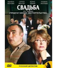 Предлагаемые обстоятельства (Свадьба)  [1 DVD]