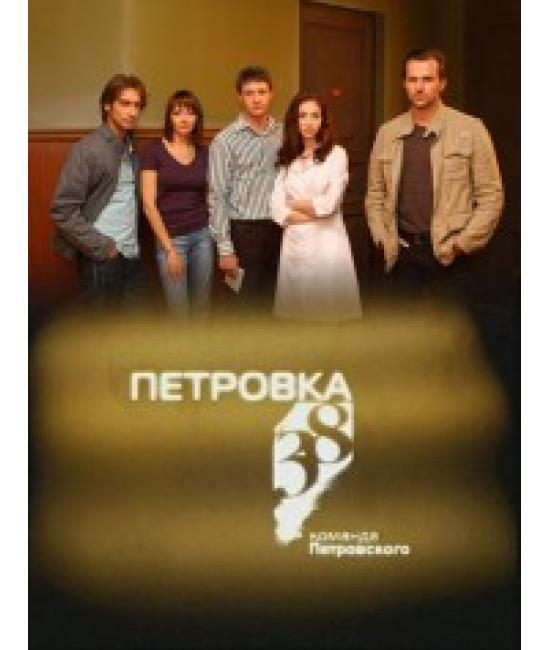 Петровка, 38 - Команда Петровского [1 DVD]