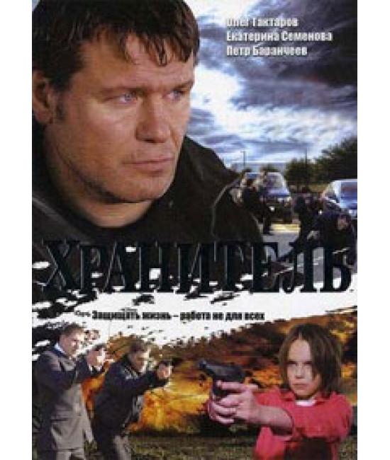 Хранитель [1 DVD]