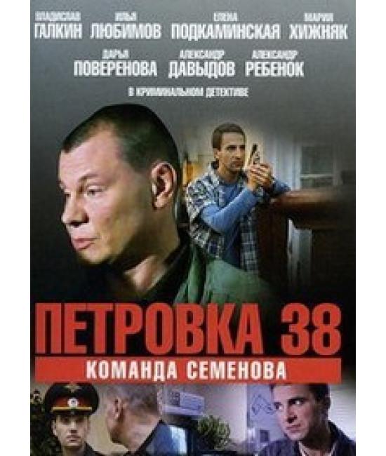 Петровка, 38 - Команда Семенова  [1 DVD]