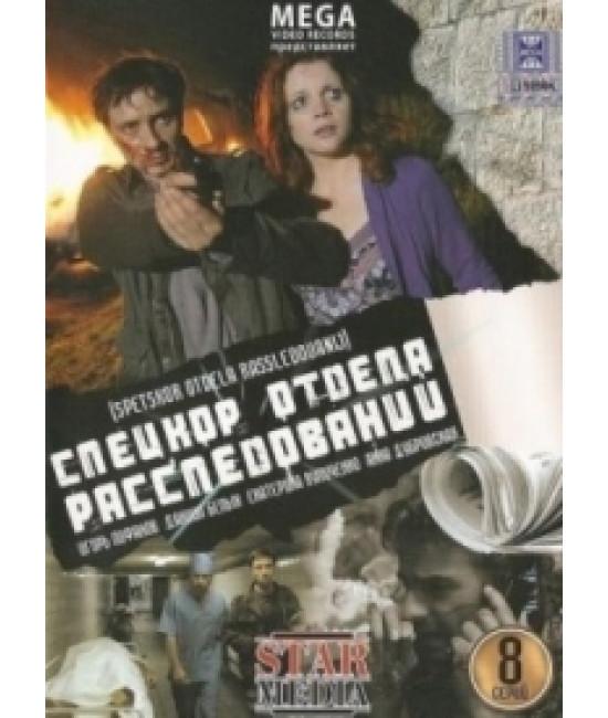 Спецкор отдела расследований [1 DVD]