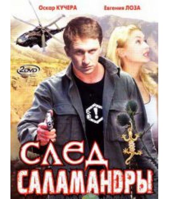 След саламандры [1 DVD]
