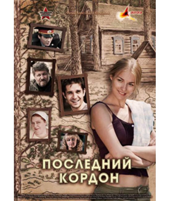 Последний кордон [1 DVD]