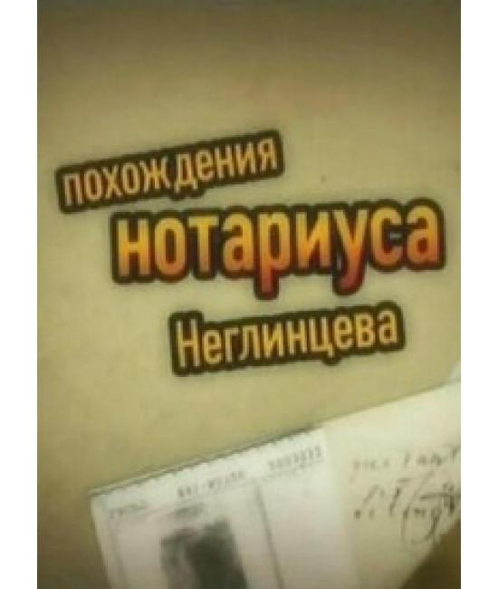 Похождения нотариуса Неглинцева [1 DVD]