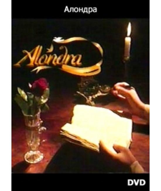 Алондра [3 DVD]