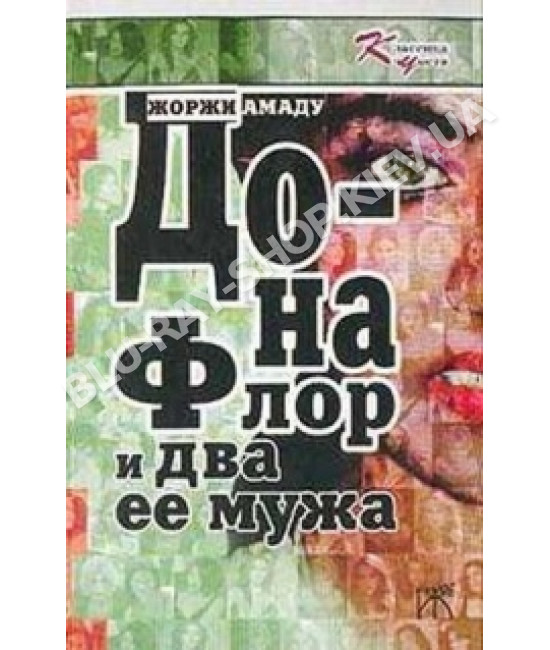 Дона Флор и два ее мужа [1 DVD]