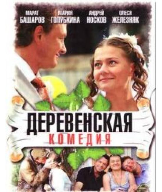 Деревенская комедия [1 DVD]