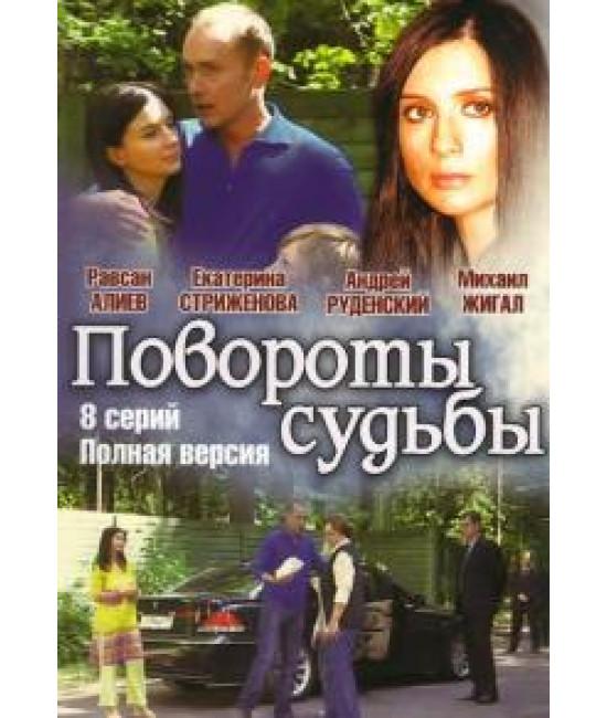 Повороты судьбы [1 DVD]