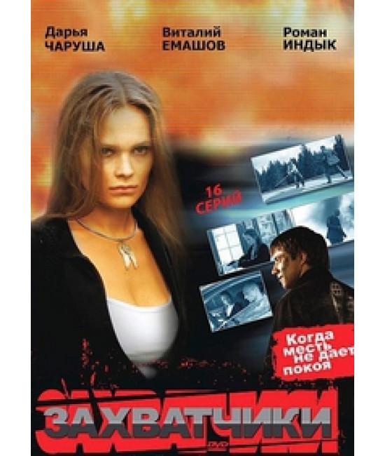 Захватчики [1 DVD]