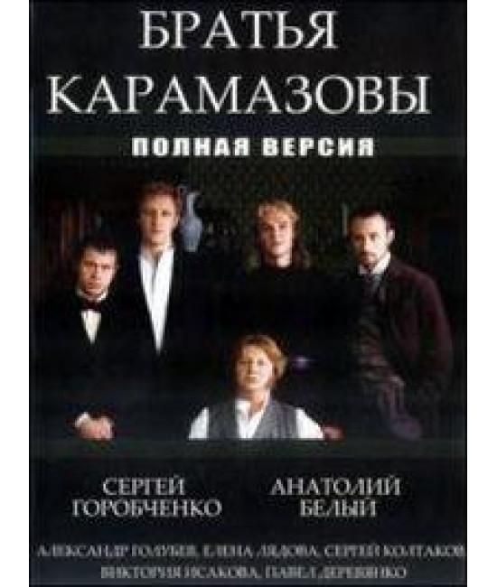 Братья Карамазовы сериал новый [1 DVD]