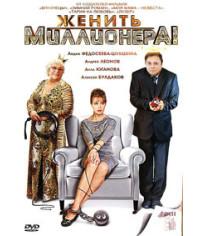 Женить миллионера [1 DVD]