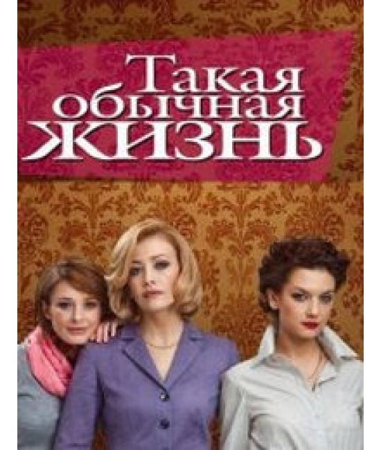 Такая обычная жизнь [3 DVD]