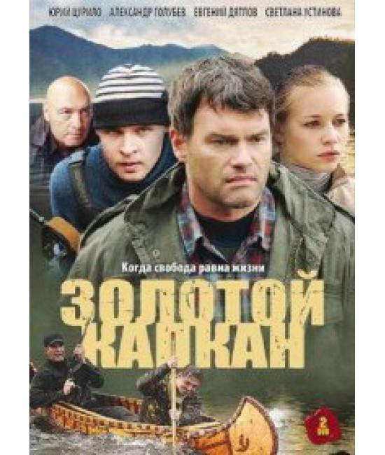 Золотой капкан [1 DVD]