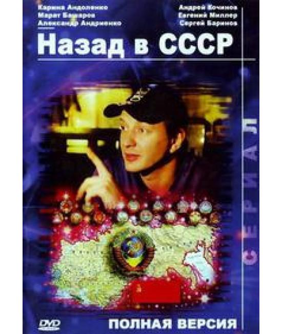 Назад в СССР [1 DVD]