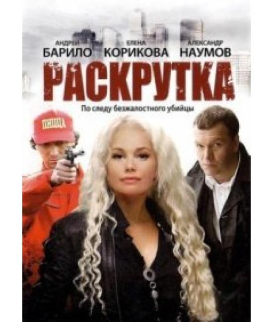 Раскрутка [1 DVD]