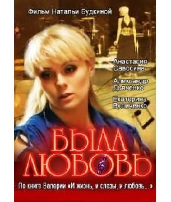 Была любовь [1 DVD]