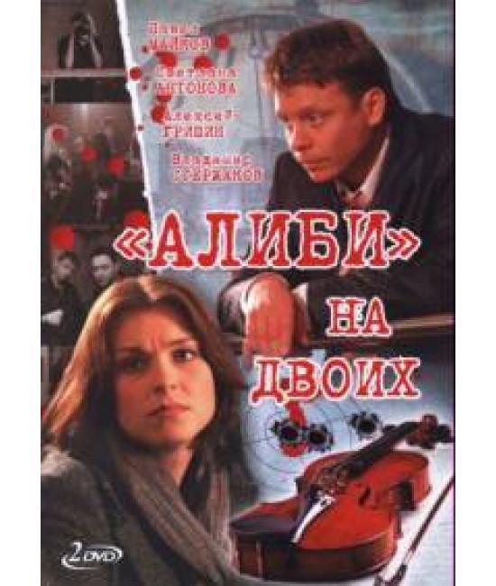 Алиби на двоих [2 DVD]