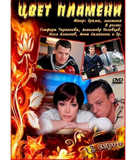 Цвет пламени [1 DVD]