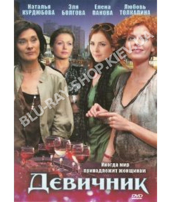 Девичник [1 DVD]