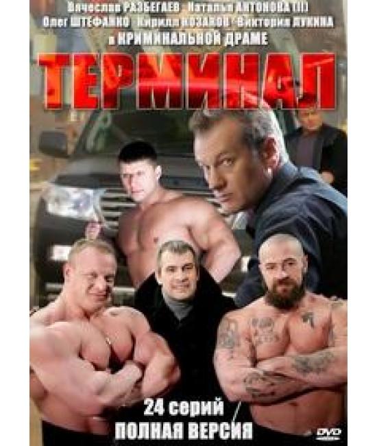 Терминал [2 DVD]