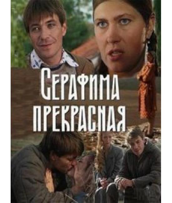 Серафима прекрасная [1 DVD]