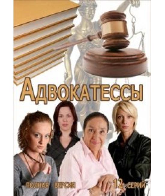 Адвокатессы [1 DVD]