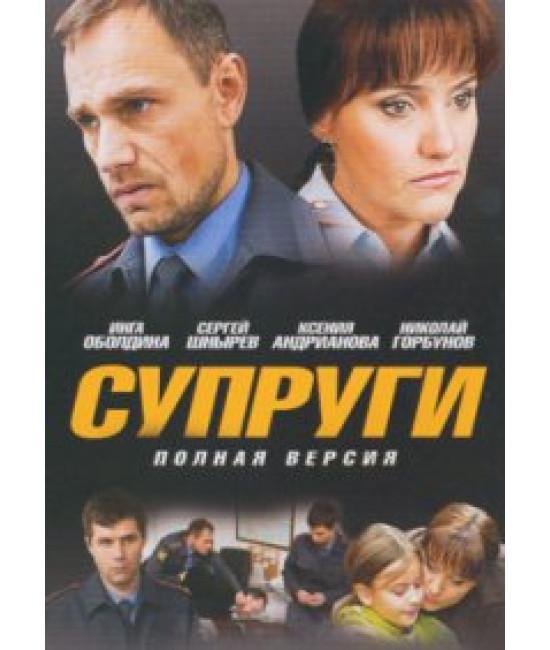 Супруги 1-2 [6 DVD]
