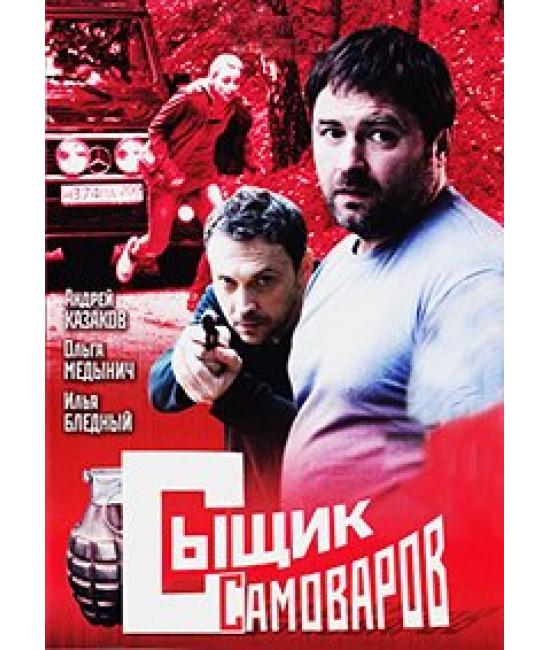 Сыщик Самоваров [1 DVD]