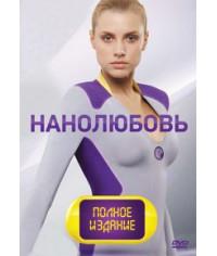 Нанолюбовь [3 DVD]
