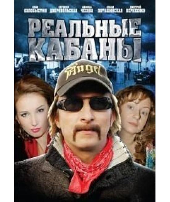 Реальные кабаны [1 DVD]