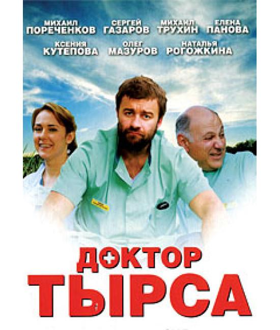 Доктор Тырса [2 DVD]