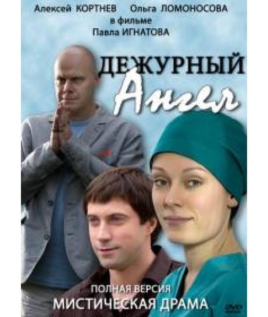 Дежурный ангел 1-2 [3 DVD]
