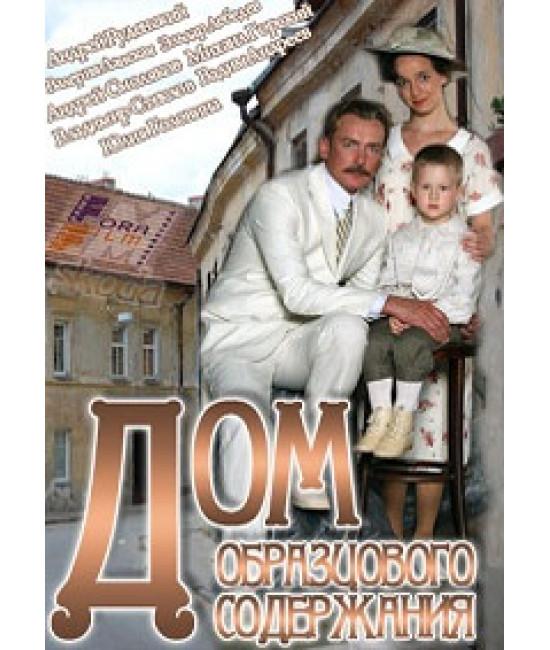 Дом образцового содержания [2 DVD]