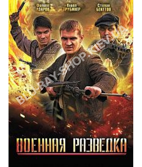 Военная разведка 1-3 [3 DVD]