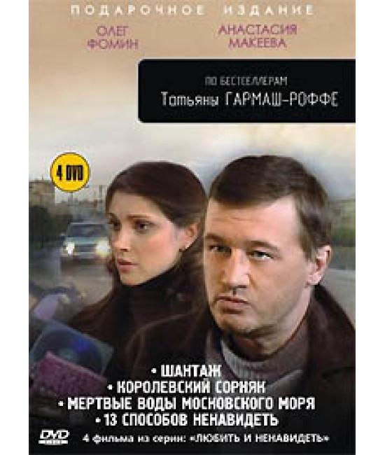 Любить и ненавидеть [1 DVD]