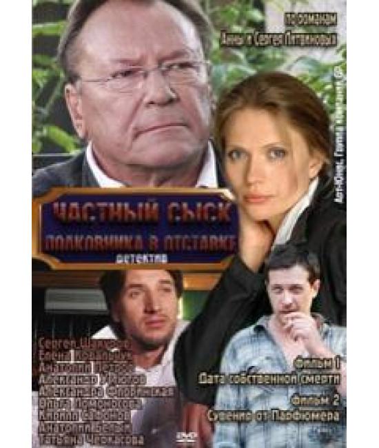 Частный сыск полковника в отставке [1 DVD]