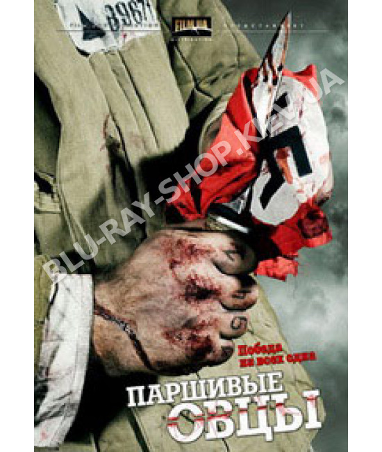 Паршивые овцы [1 DVD]