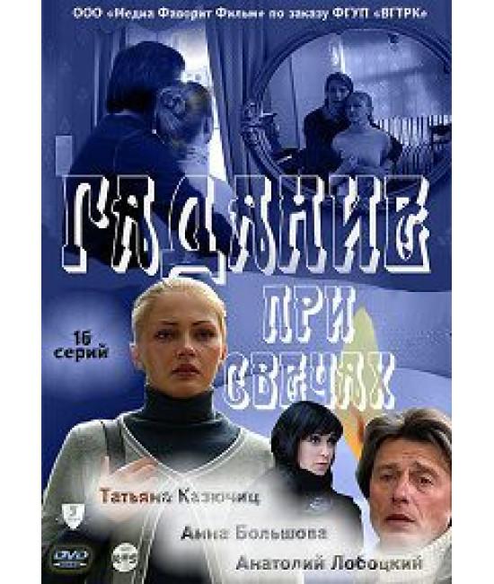 Гадание при свечах [1 DVD]