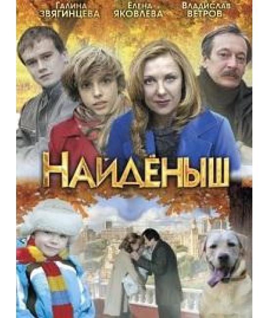 Найденыш - 1-3 [1 DVD]