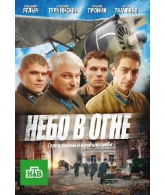 Небо в огне [1 DVD]