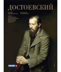 Достоевский [1 DVD]