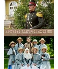 Институт благородных девиц [15 DVD]