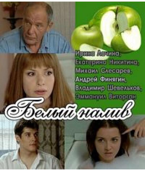 Белый налив [1 DVD]