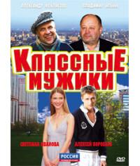 Классные мужики [1 DVD]