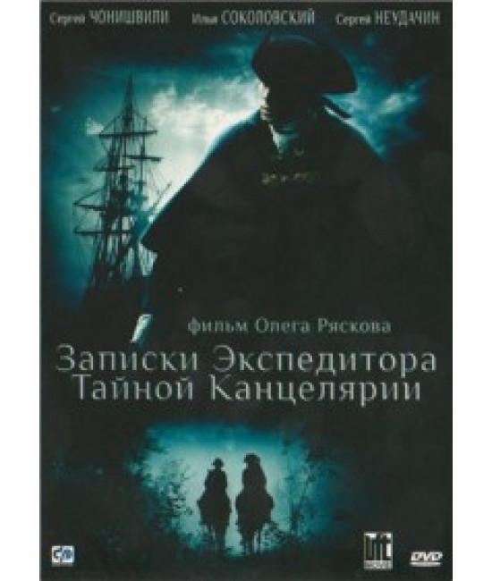 Записки экспедитора тайной канцелярии 1-2 [2 DVD]